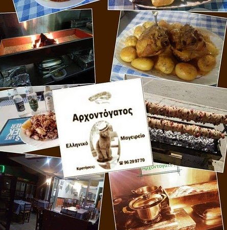 Archontogatos: Restaurant Logo
