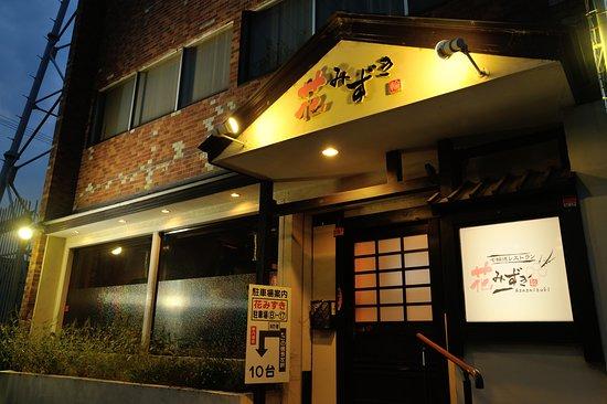 Shichirin Yaki Restaurant Hana Mizuki: 店外観