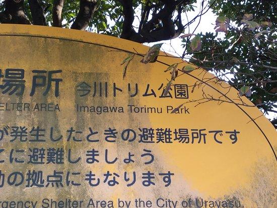 Imagawa Torimu Park