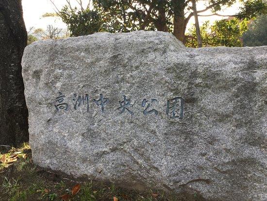 Takasu Chuo Park