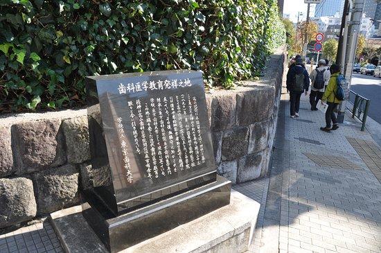 Shika Igakukyoiku Hassho no Chi