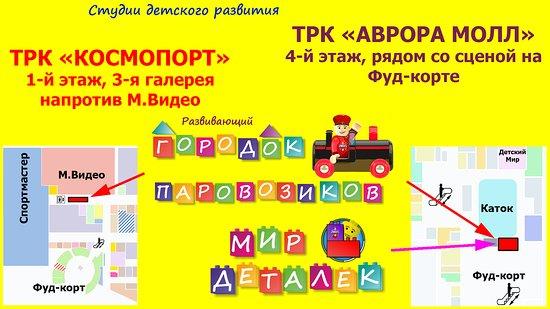 Gorodok Parovozikov (Trains Town)