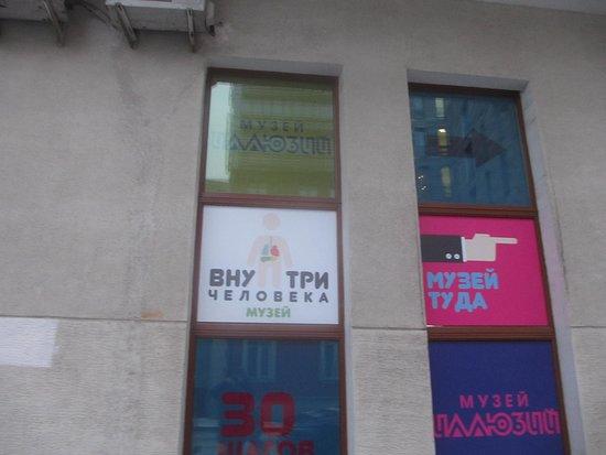 в этом здании и другие музеи