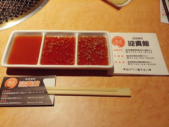 Geihinkan Nara: ホールさんが3種類のタレをテーブルで入れてくれはります。