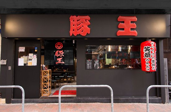 Black King Review Of Butao Ramen Tsim Sha Tsui Minden Avenue