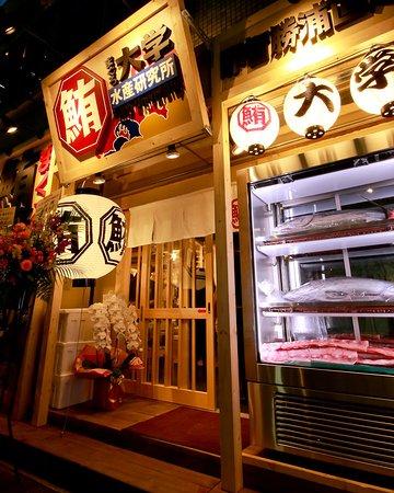 Tuna University Suisan Kenkyusho Umeda : 外観写真