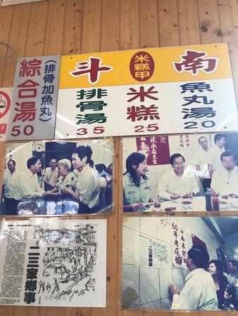 Douliu, Yunlin: 斗南米糕甲-斗六店
