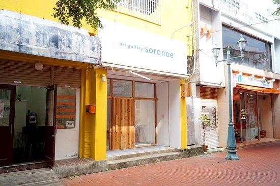 Art Gallery Soranoe