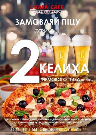 Замовляй улюблену піцу та отримуй 2 КЕЛИХА ФІРМОВОГО ПИВА L'KAFA LIGHT ПО О,33 Л У ПОДАРУНОК! L'KAFA CAFE - час збирати своїх друзів!🍕+🍺🍺=💃🕺 Резерв столів: (044) 496 26 06