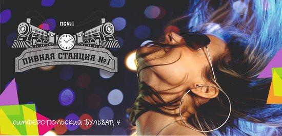 Pivnaya Stantsiya №1: Вас ждет отличная музыка, и теплый прием.