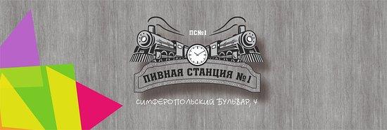 Pivnaya Stantsiya №1: Мы все делаем для своих гостей!
