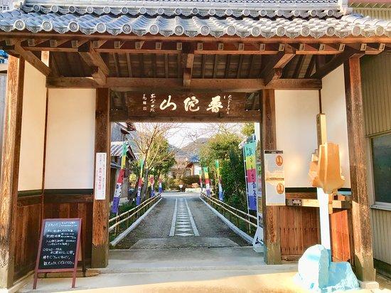 Fudasan Myohou-ji Temple