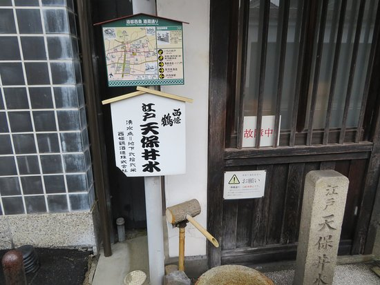 Their Tempou Edo Well water that you can enjoy a free drink.