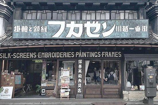 私人旅游 - 艺术博物馆之旅与惊人的日本画面