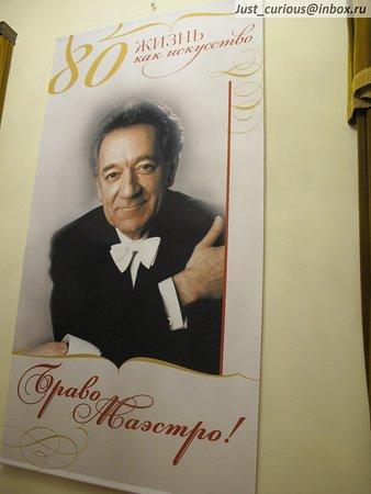 Петербургская филармония - выставка к 80-летию Юрия Темирканова