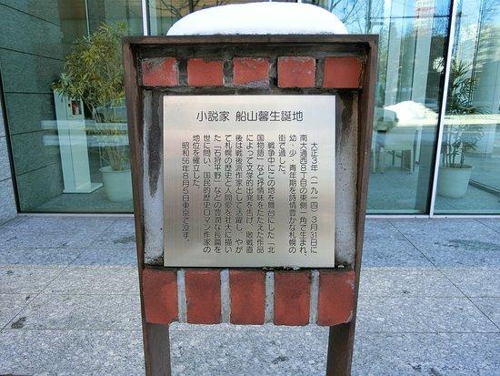Kaoru Funayama Birth Place