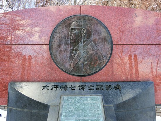 Dr. Seisichi Ono Honorable Monument
