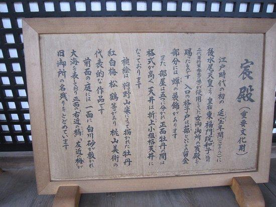 宸殿の説明板