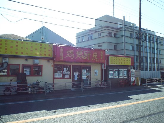 Mama Restaurant: 店舗正面、右の建物は大磯警察署。