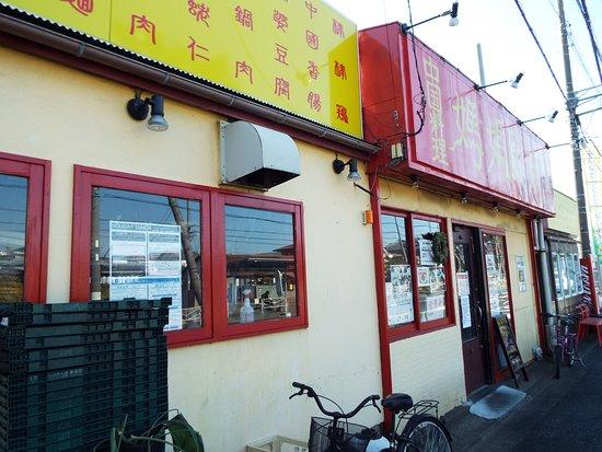 Mama Restaurant: 店舗。
