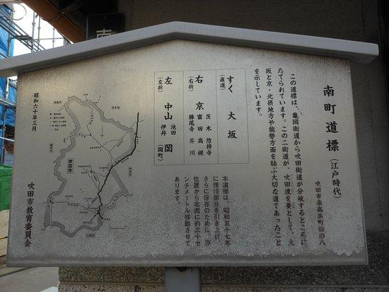 Minamimachi Michishirube