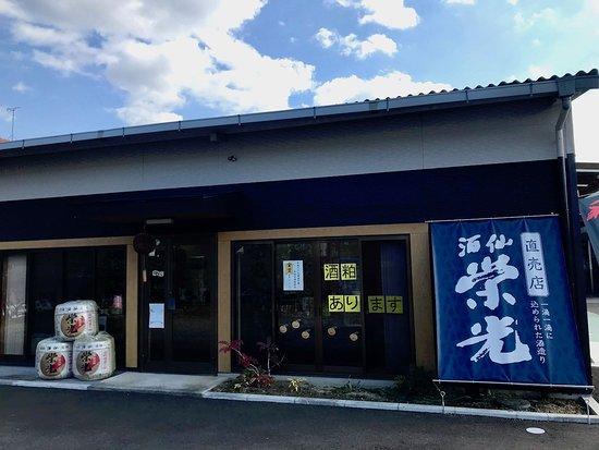 Eiko Brewery