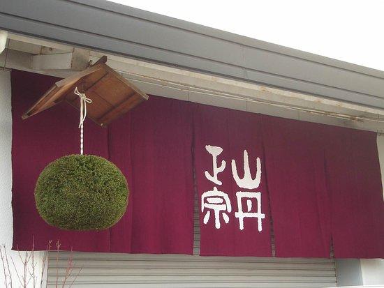 Imabari, Japan: 八木酒造部