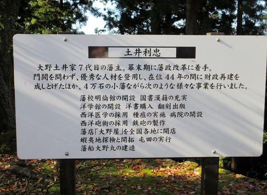 Ono, Japan: 名君といわれた土井利忠公の紹介。幅広い分野にわたっています。