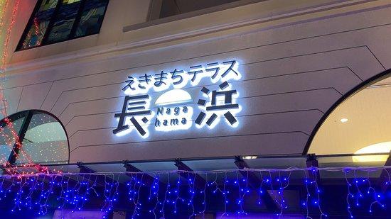 Ekimachi Terrace Nagahama
