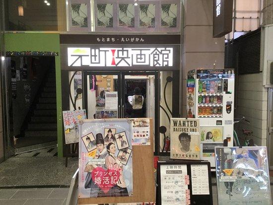 Motomachi Movie Theater
