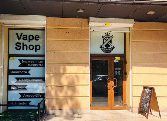 Imperium Vape Shop & Bar