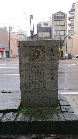 Shizuka Shirakawa Birthplace Monument