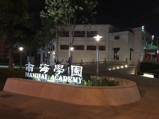 Nan Hai Xue Yuan