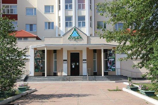 Yugorsk, Russia: Здание городского музея