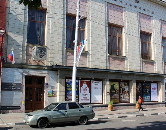 Armavir Theater of Drama and Comedy