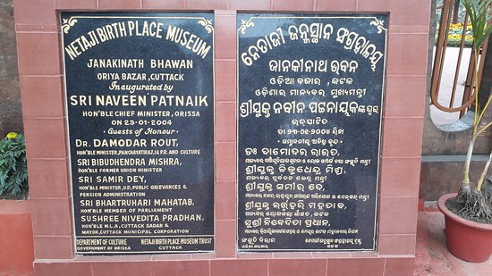 Netaji Birth Place Museum: A the entry point