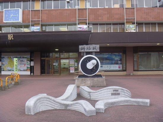 Kita Daichi no Uneri Monument