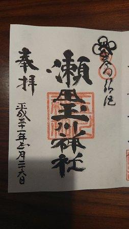 瀬田 玉川神社
