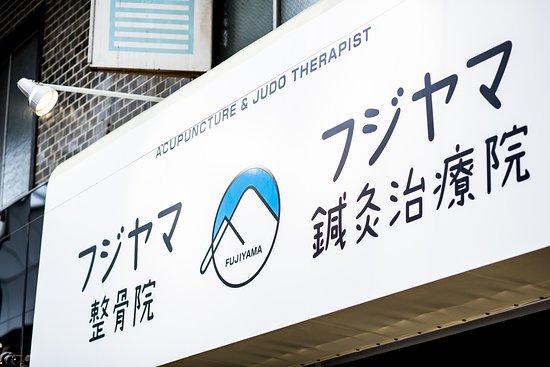 Fujiyama Acupuncture & Judo Therapy