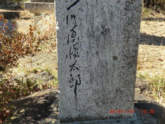 Gotemba, اليابان: 石原慎太郎氏がここにきて感じた言葉か??