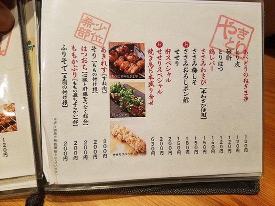 Marushi Kawaguchi: メニュー