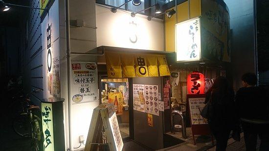 Yoshimaru Shibadaimon: お店の外観