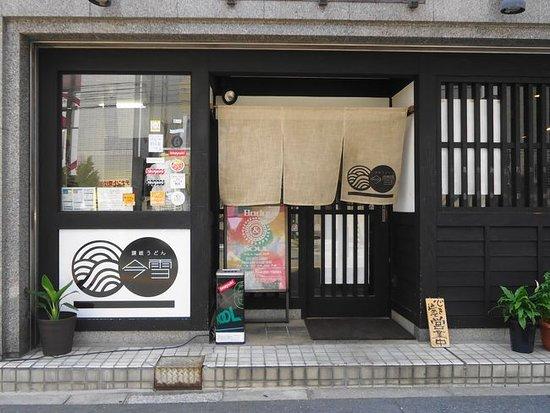 Sanuki Udon Imayuki: 讃岐うどん 今雪
