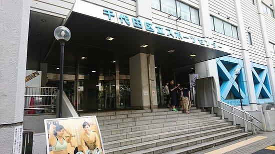 Chiyoda Sports Center