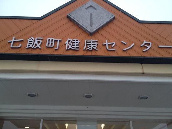Nanaecho Health Center Apple Onsen