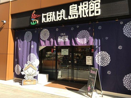Nihombashi Shimanekan