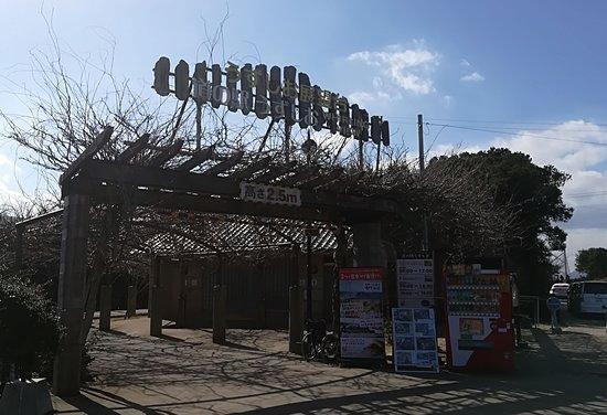 Michi-no-Eki Uzushio: 道の駅うずしお