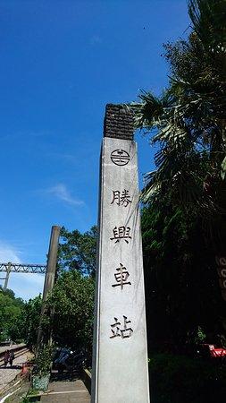 勝興車站周邊景觀