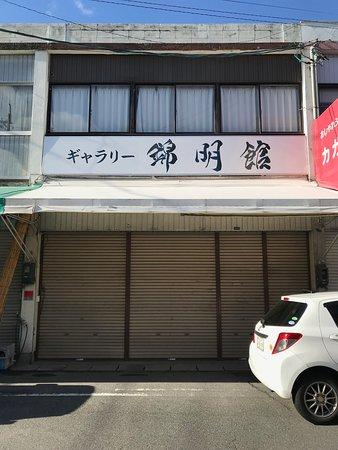 Gallery Kimmeikan