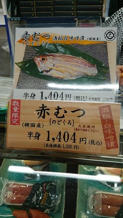 Uokyu Higashisuna